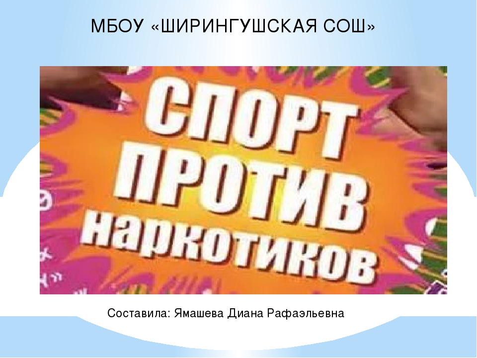МБОУ «ШИРИНГУШСКАЯ СОШ» Составила: Ямашева Диана Рафаэльевна