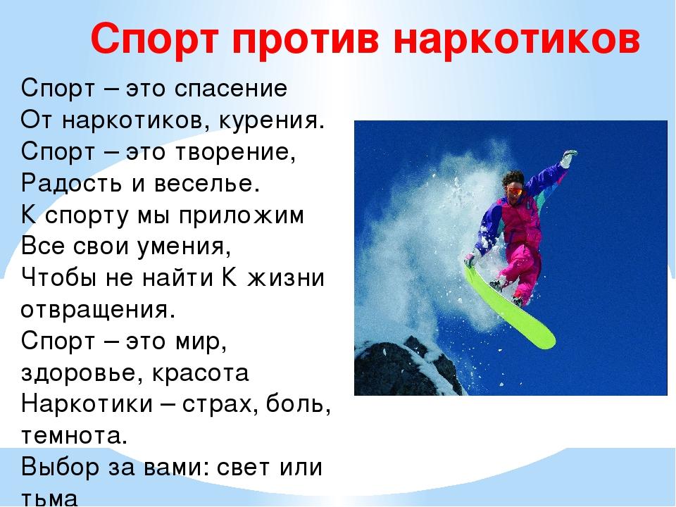Спорт против наркотиков Спорт – это спасение От наркотиков, курения. Спорт –...