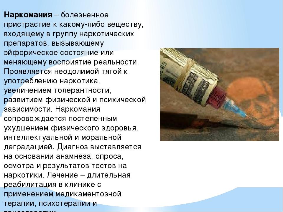 Наркомания– болезненное пристрастие к какому-либо веществу, входящему в груп...