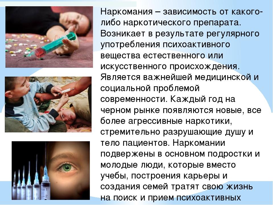 Наркомания – зависимость от какого-либо наркотического препарата. Возникает...