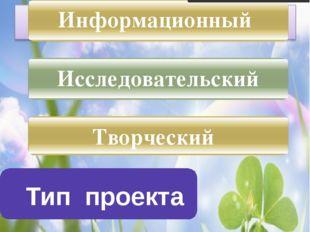 Тип проекта Информационный Творческий Исследовательский Краткосрочный Вид пр