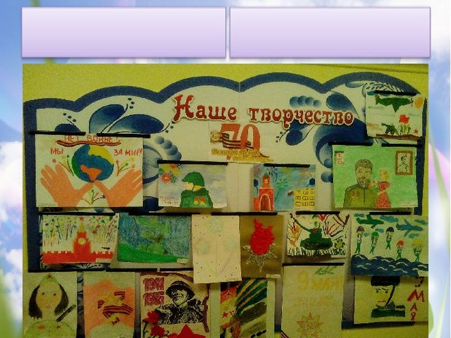 Выставка детских работ (сотворчество)