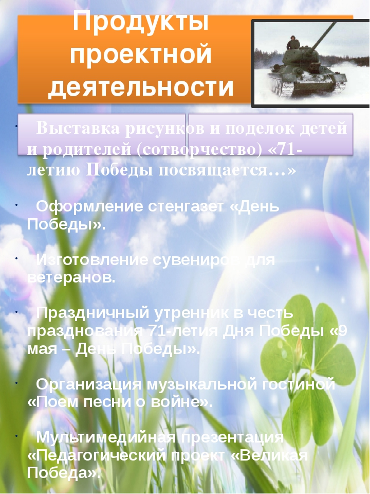 Продукты проектной деятельности Выставка рисунков и поделок детей и родителей...