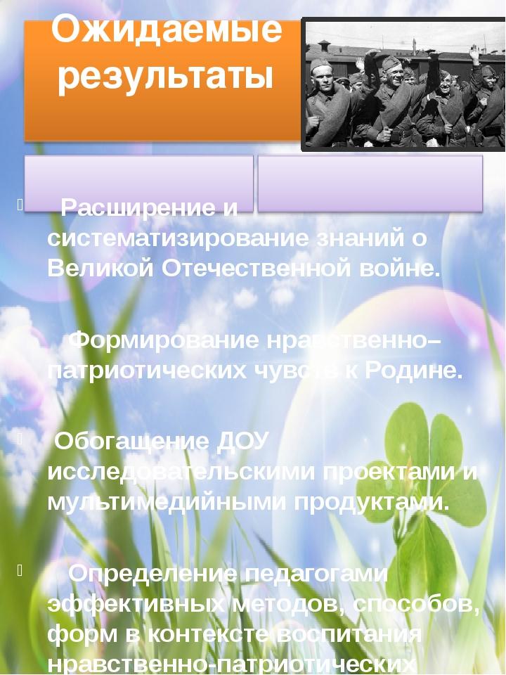 Ожидаемые результаты Расширение и систематизирование знаний о Великой Отечест...