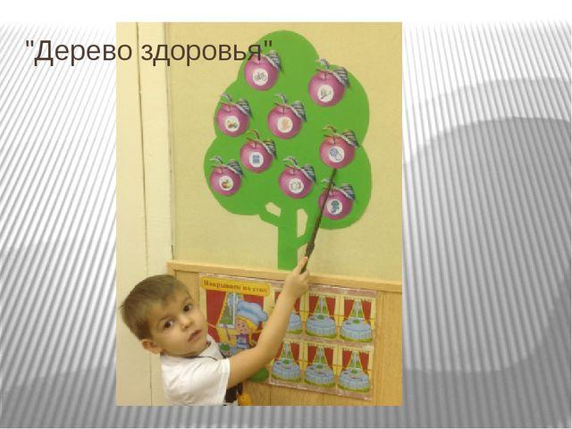 """""""Дерево здоровья"""""""