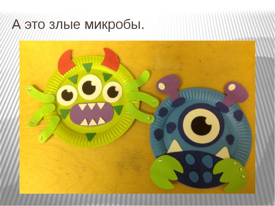 А это злые микробы.