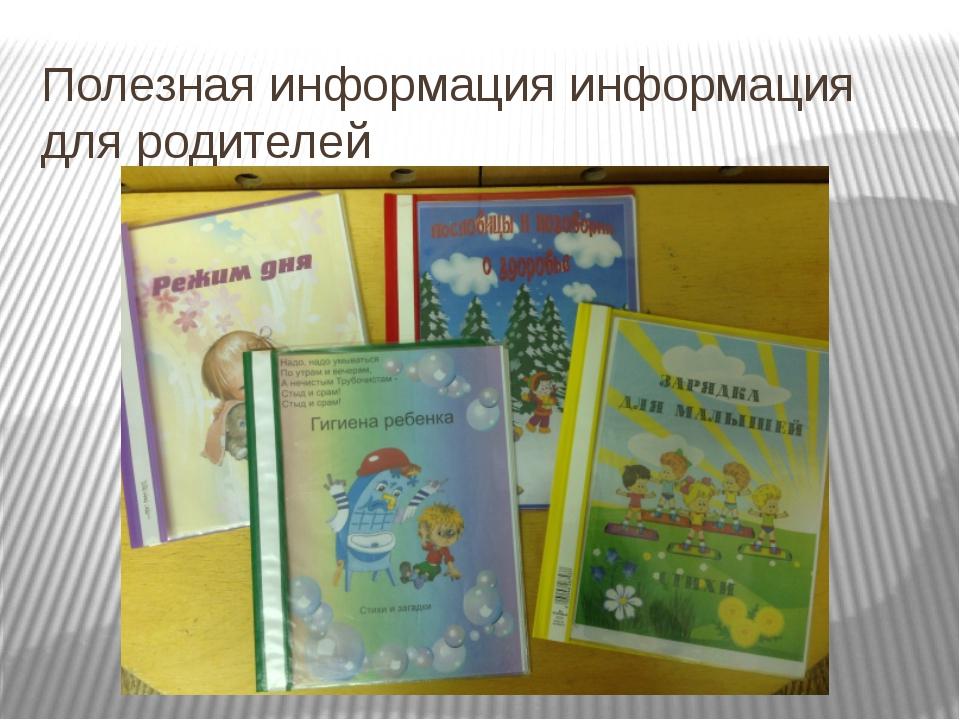 Полезная информация информация для родителей