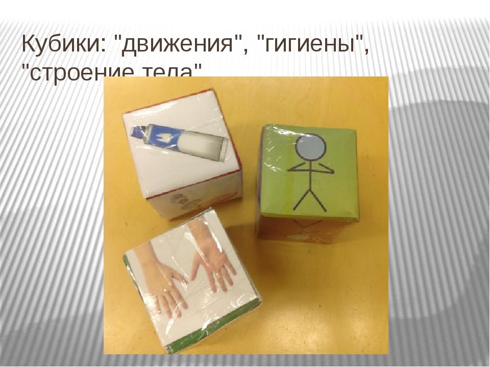 """Кубики: """"движения"""", """"гигиены"""", """"строение тела"""""""