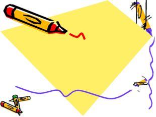 Выступление на педагогическом совете: «Проблема оценивания в современной шко
