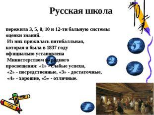 Русская школа пережила 3, 5, 8, 10 и 12-ти бальную системы оценки знаний. Из