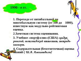 1. Переходе от пятибалльной на многобалльную систему (от 100 до 1000), извест