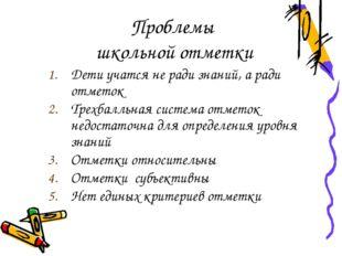 Проблемы школьной отметки Дети учатся не ради знаний, а ради отметок Трехбалл