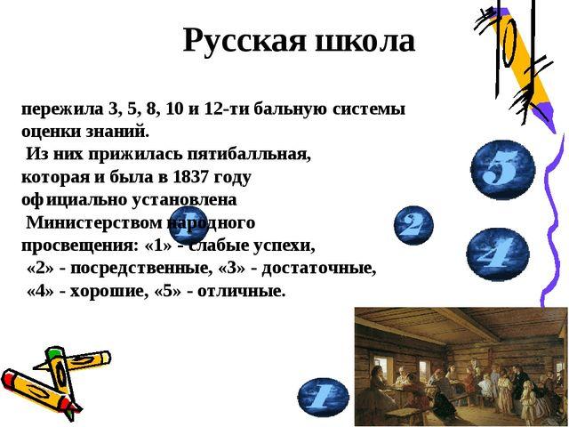 Русская школа пережила 3, 5, 8, 10 и 12-ти бальную системы оценки знаний. Из...