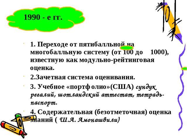 1. Переходе от пятибалльной на многобалльную систему (от 100 до 1000), извест...