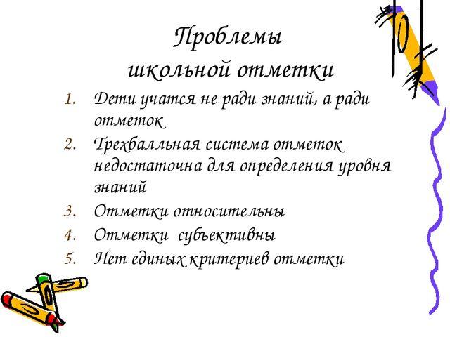 Проблемы школьной отметки Дети учатся не ради знаний, а ради отметок Трехбалл...