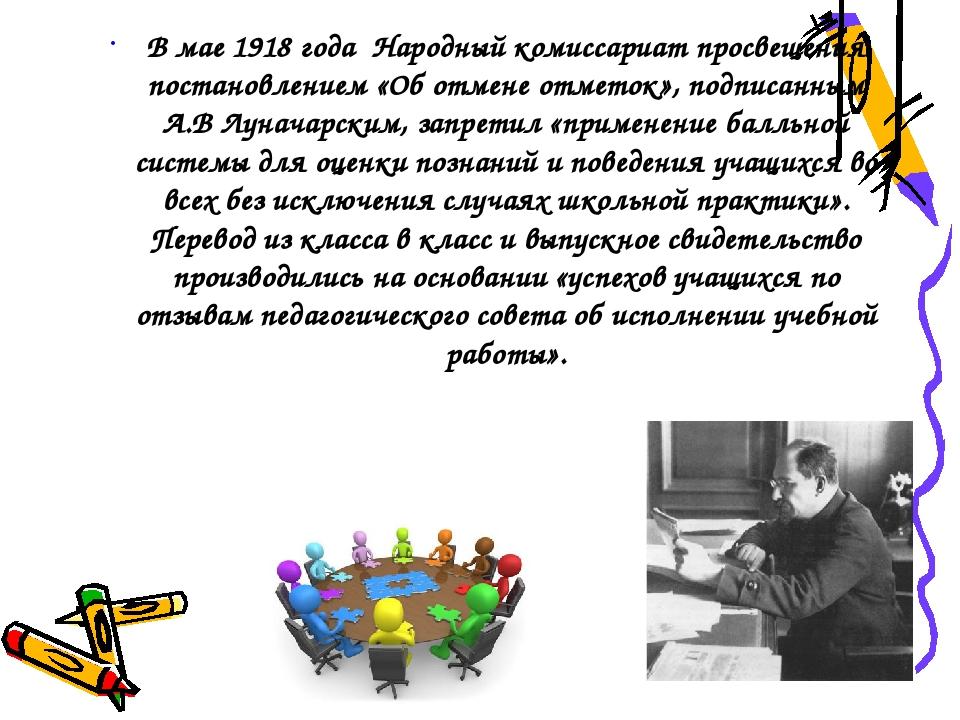 В мае 1918 года Народный комиссариат просвещения постановлением «Об отмене от...