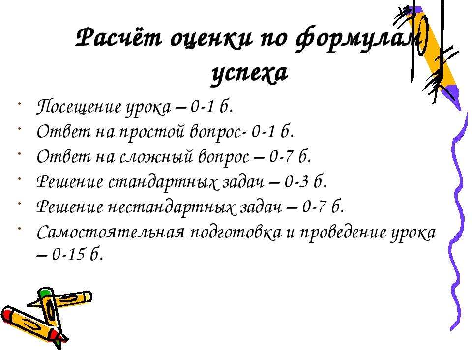 Расчёт оценки по формулам успеха Посещение урока – 0-1 б. Ответ на простой во...