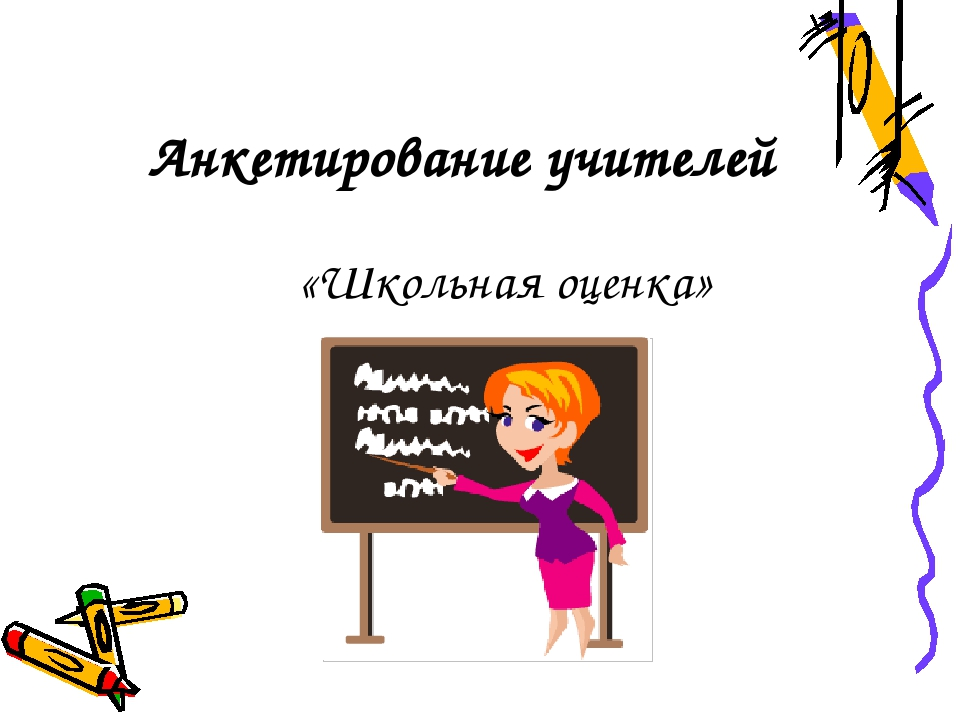 Анкетирование учителей «Школьная оценка»