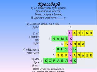 1) «Алежитнампутьдалек: Восвоясинавосток, МимоостроваБуяна, Вцарство