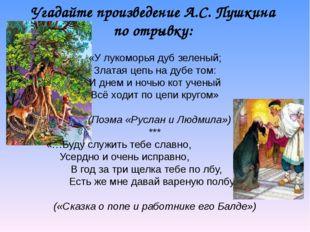 Угадайте произведение А.С. Пушкина по отрывку: «Улукоморьядубзеленый; Злат