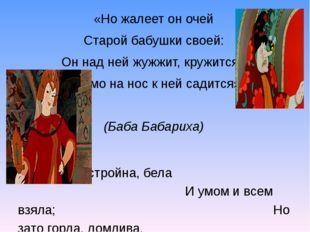 «Но жалеетоночей Старойбабушкисвоей: Оннаднейжужжит,кружится- Прямо