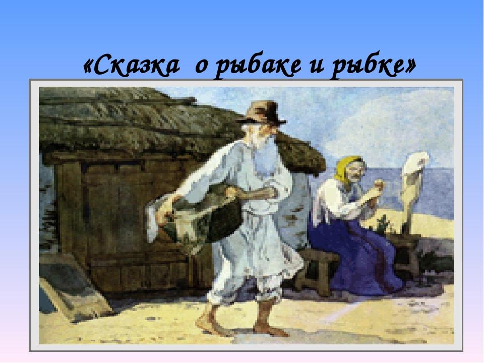 Угадайте произведение по иллюстрации: «Сказка о рыбаке и рыбке»