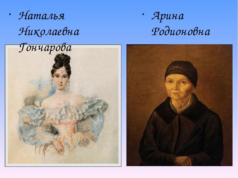 Наталья Николаевна Гончарова Арина Родионовна