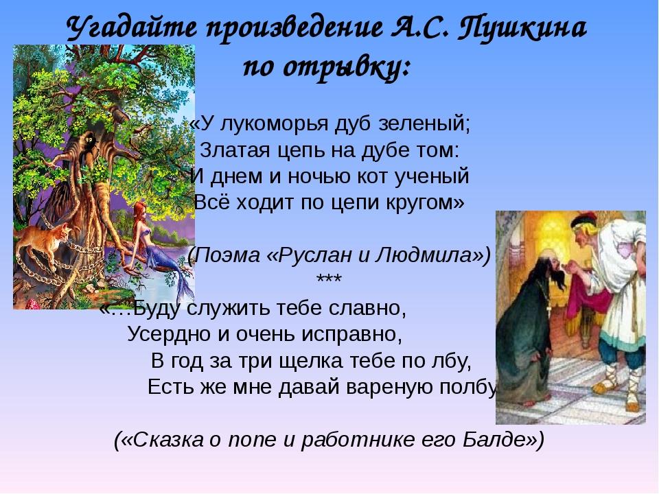 Угадайте произведение А.С. Пушкина по отрывку: «Улукоморьядубзеленый; Злат...