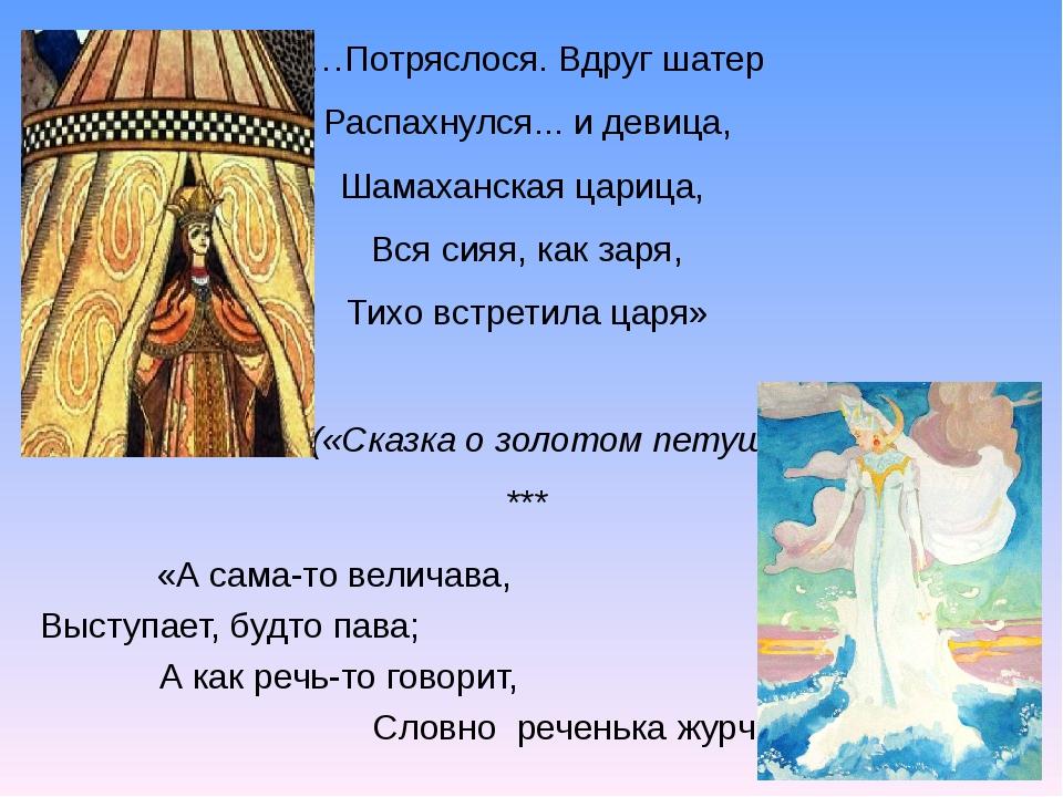 «…Потряслося.Вдругшатер Распахнулся...идевица, Шамаханская царица, Всяси...