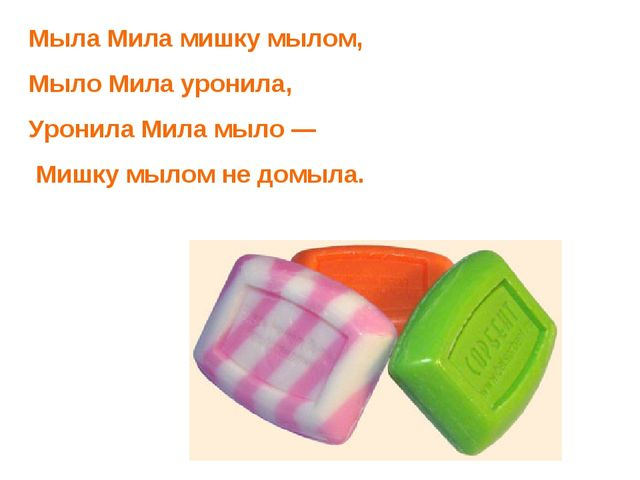 Мыла Мила мишку мылом, Мыло Мила уронила, Уронила Мила мыло — Мишку мылом не...