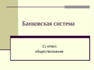 Банковская система 11 класс обществознание