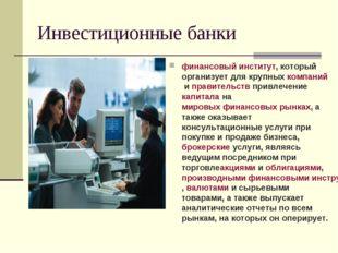 Инвестиционные банки финансовый институт, который организует для крупныхкомп