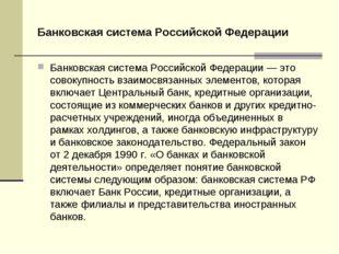 Банковская система Российской Федерации Банковская система Российской Федерац