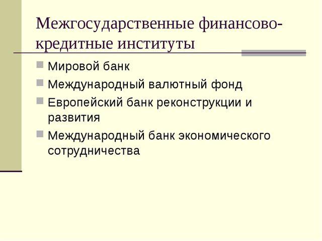 Межгосударственные финансово-кредитные институты Мировой банк Международный в...