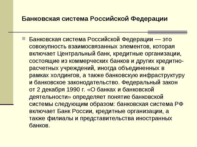 Банковская система Российской Федерации Банковская система Российской Федерац...