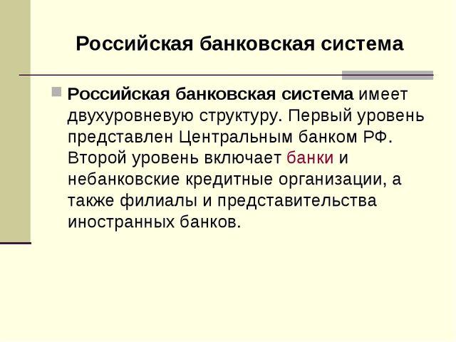 Российская банковская система Российская банковская системаимеет двухуровнев...