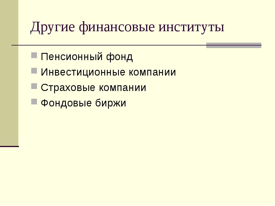Другие финансовые институты Пенсионный фонд Инвестиционные компании Страховые...