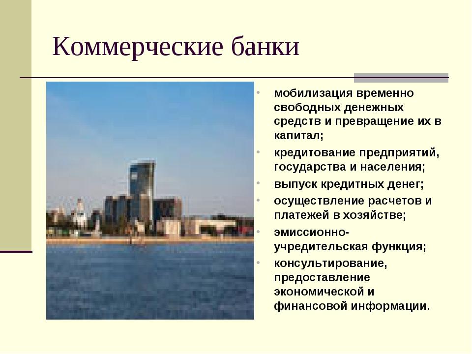 Коммерческие банки мобилизация временно свободных денежных средств и превраще...