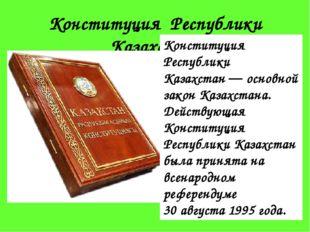 Конституция Республики Казахстан Конституция Республики Казахстан— основной
