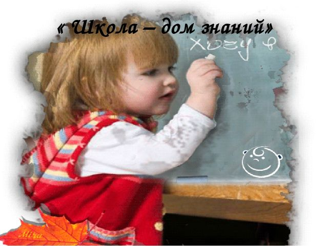 « Школа – дом знаний» Автор: Учитель начальных классов Ниязова Гульнара Мажит...
