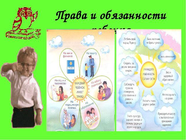 Права и обязанности ребенка