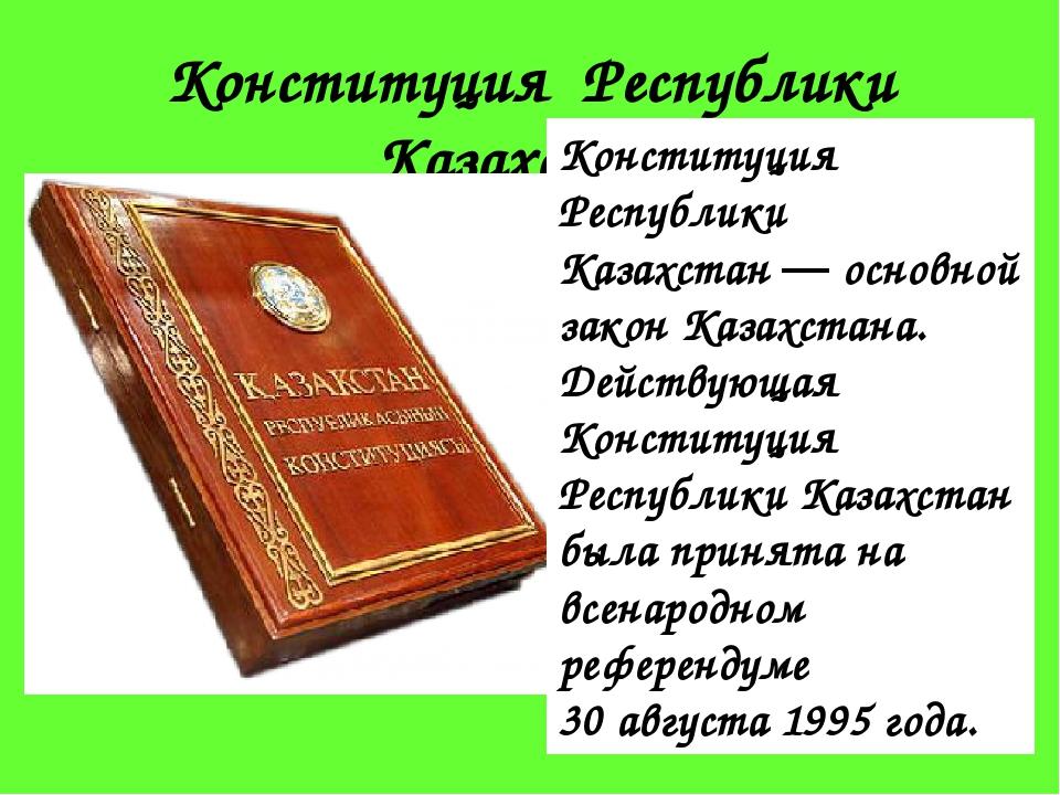 Конституция Республики Казахстан Конституция Республики Казахстан— основной...