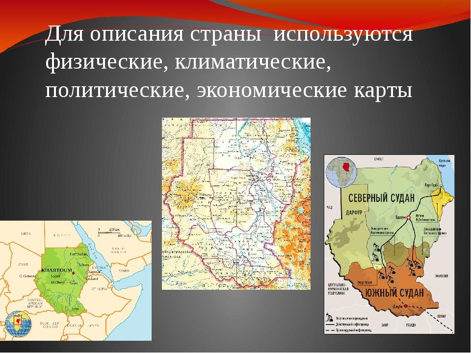 Для описания страны используются физические, климатические, политические, эко...