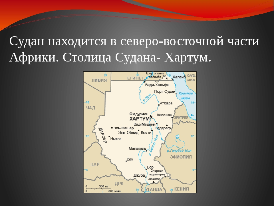 Судан находится в северо-восточной части Африки. Столица Судана- Хартум.