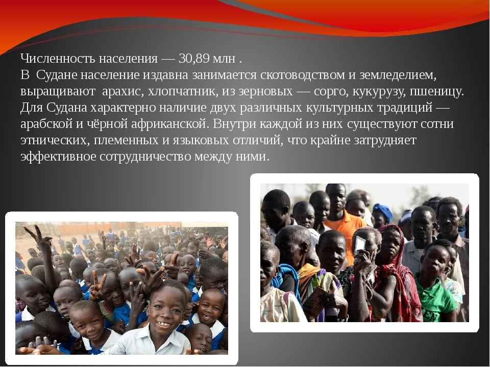 Численность населения — 30,89 млн . В Судане население издавна занимается ско...