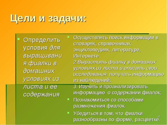 Цели и задачи: Определить условия для выращивания фиалки в домашних условиях...