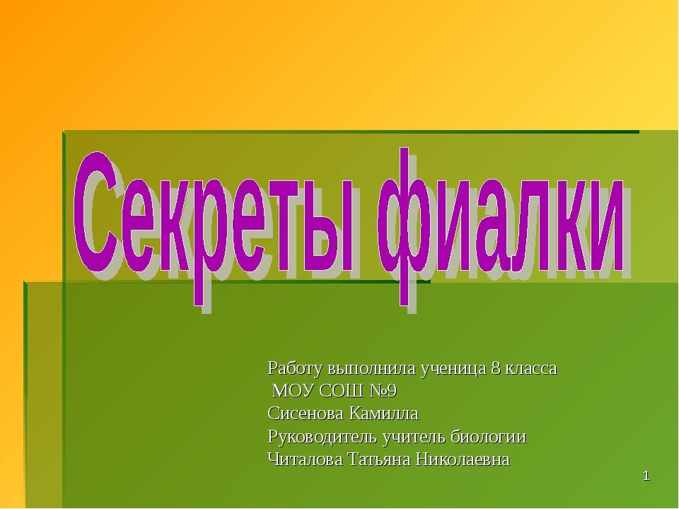 * Работу выполнила ученица 8 класса МОУ СОШ №9 Сисенова Камилла Руководитель...