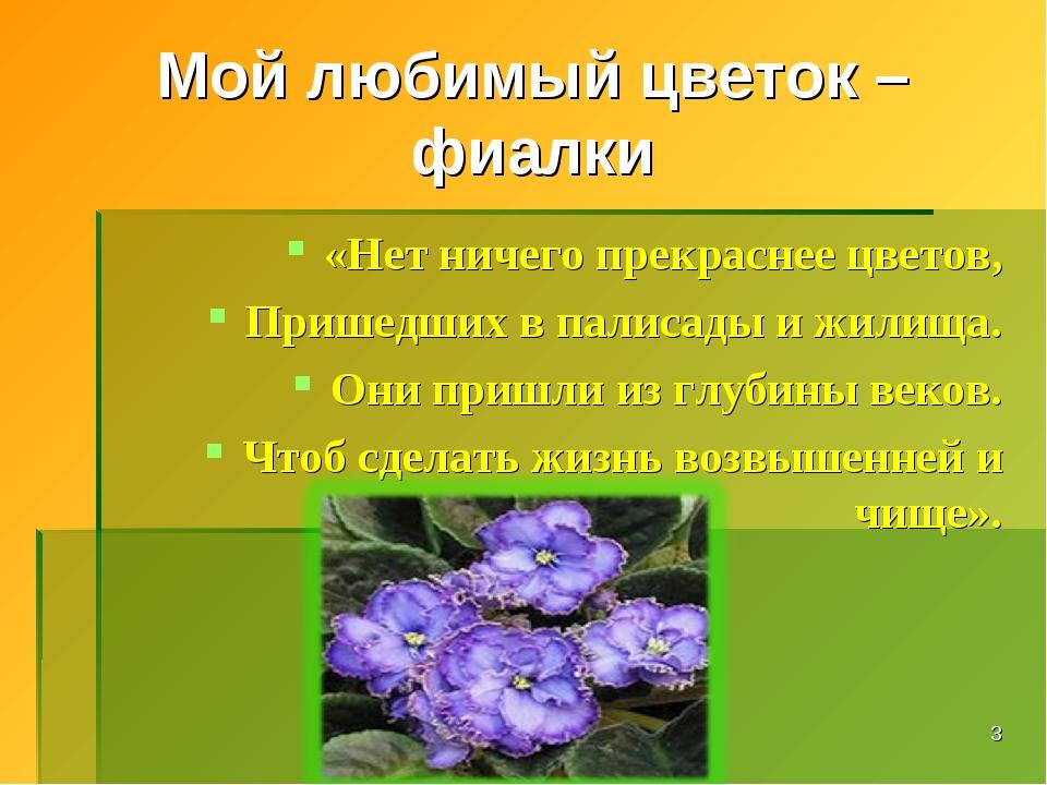 * Мой любимый цветок – фиалки «Нет ничего прекраснее цветов, Пришедших в пали...