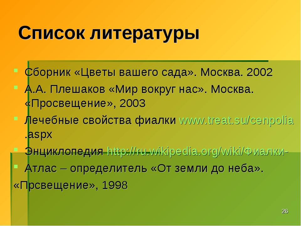 * Список литературы Сборник «Цветы вашего сада». Москва. 2002 А.А. Плешаков «...
