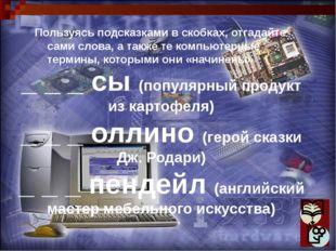 _ _ _ _ ада (изоляция города противника) _ _ _ _ нот (книжечка для записей) Я
